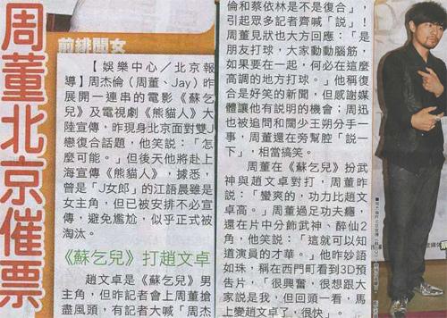 20100127蘋果_周董北京催票叛江語晨出局.jpg