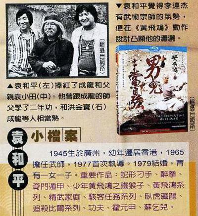 壹週刊456期_0213出刊_袁和平.jpg