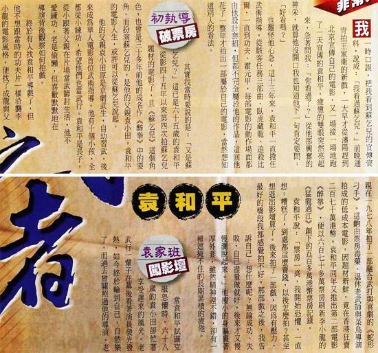 壹週刊456期_0213出刊_袁和平p1.jpg