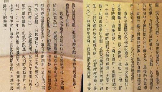 壹週刊456期_0213出刊_袁和平p2.jpg