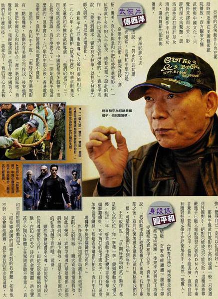 壹週刊456期_0213出刊_袁和平p3.jpg