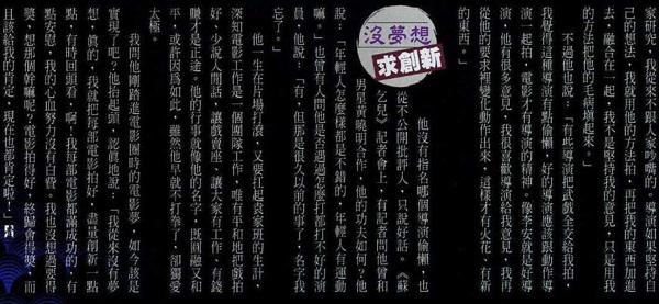 壹週刊456期_0213出刊_袁和平p4.jpg