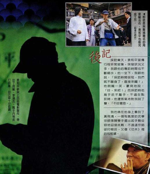 壹週刊456期_0213出刊_袁和平p5.jpg