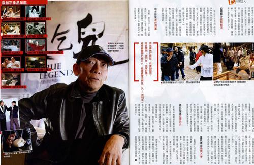 20100226VOL1671期_天下第一武指_袁和平專訪-2.jpg