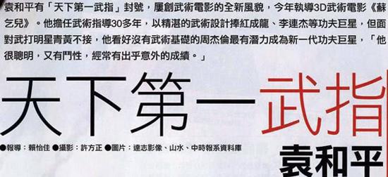 20100226VOL1671期_天下第一武指_袁和平專訪p0.jpg