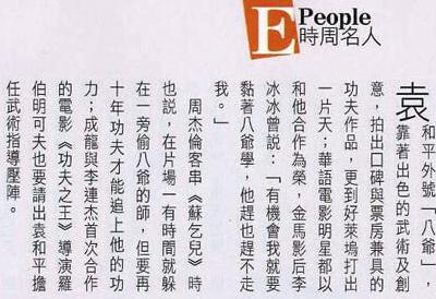20100226VOL1671期_天下第一武指_袁和平專訪p1.jpg