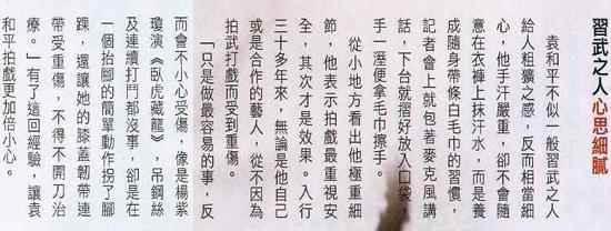 20100226VOL1671期_天下第一武指_袁和平專訪p2-0.jpg