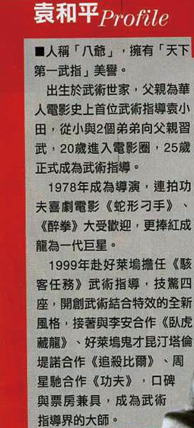 20100226VOL1671期_天下第一武指_袁和平專訪p2-1.jpg
