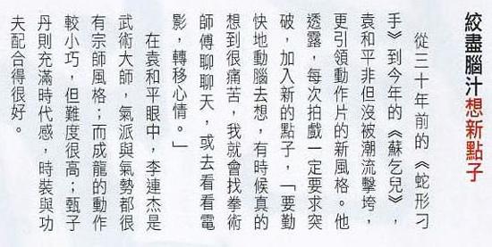 20100226VOL1671期_天下第一武指_袁和平專訪p3-0.jpg