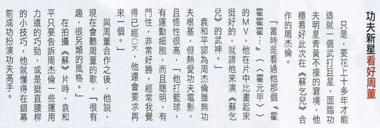 20100226VOL1671期_天下第一武指_袁和平專訪p3-1.jpg