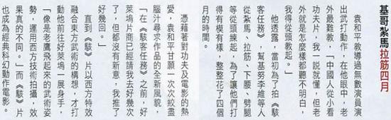 20100226VOL1671期_天下第一武指_袁和平專訪p3-2.jpg