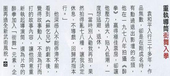 20100226VOL1671期_天下第一武指_袁和平專訪p3-3.jpg