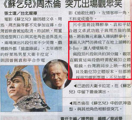 20100225中時_蘇乞兒觀後新聞.jpg