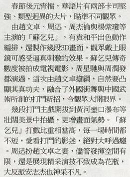 20100227聯合_大咖全動員打成一片愛成一團-2.jpg