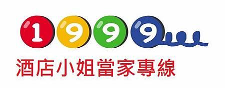 1999市民熱線title.jpg