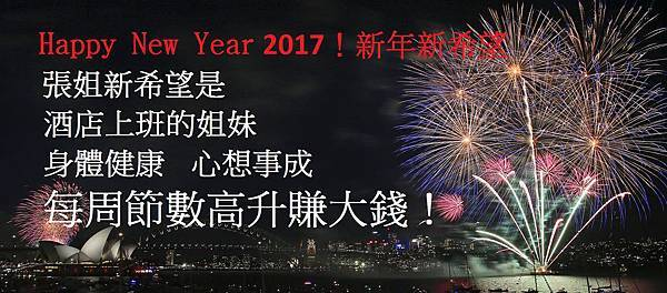 酒店經紀張姐祝賀新年.jpg
