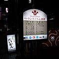 2013阪神之大阪住宿