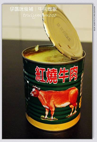 孕媽咪食補│牛肉燴飯