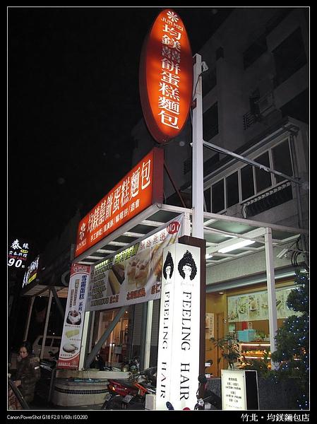 竹北‧均鎂麵包店_1.jpg