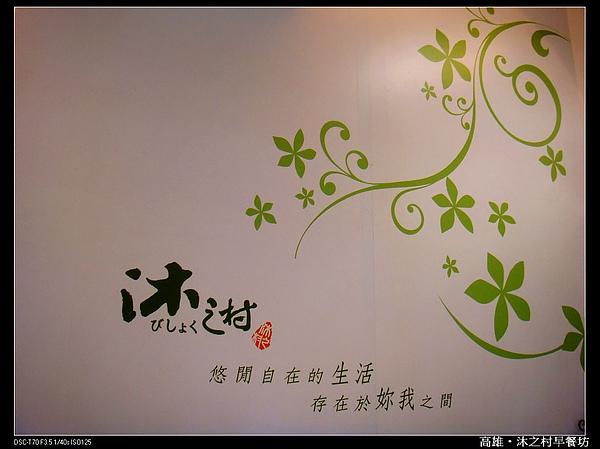 高雄‧沐之村_3.jpg