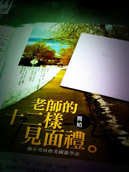 毛老師送的書