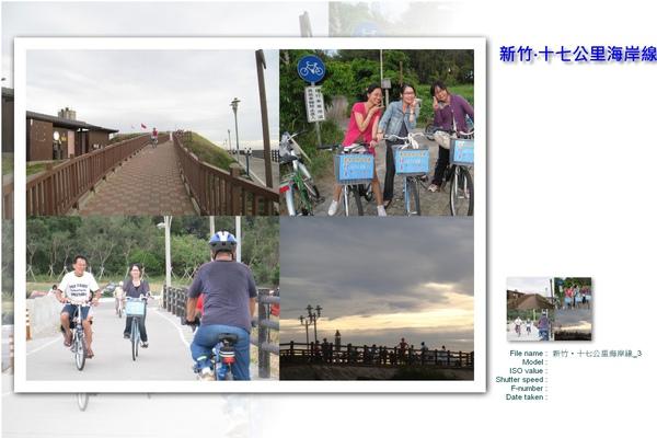 新竹‧十七公里海岸線