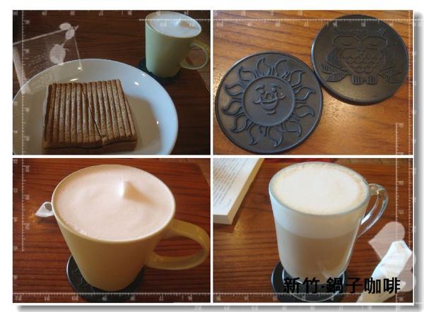 新竹‧鍋子咖啡