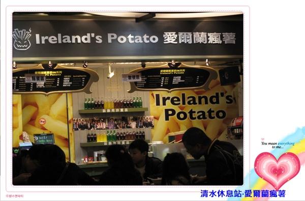 清水休息站‧愛爾蘭瘋薯