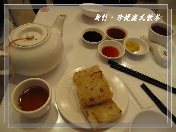 新竹‧珍悅港式飲茶_3.jpg