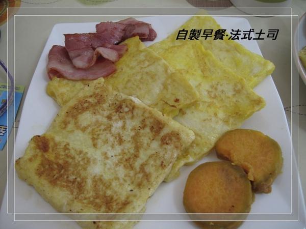 自製早餐‧法式吐司.jpg