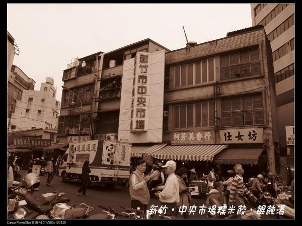 新竹‧中央市場糯米餃餛飩湯