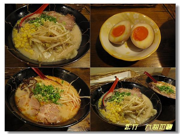 新竹‧大海拉麵.jpg