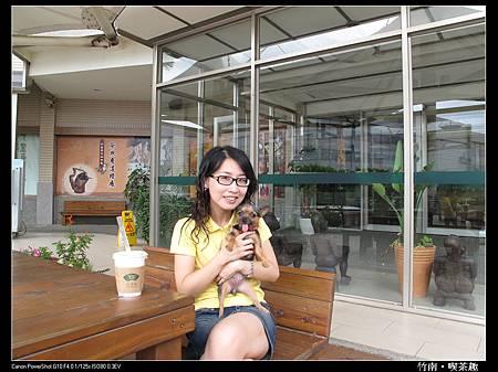 竹南‧喫茶趣