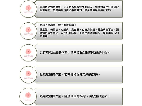 紋繡注意事項.png