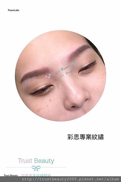 霧眉飄眉眼線 (7).jpg