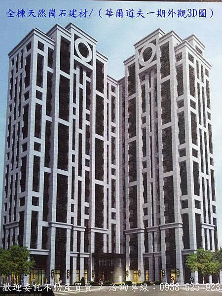 青埔高鐵特區【華爾道夫】18樓4房+雙車位2,980萬