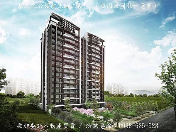 高鐵特區【華固天圓】3房車位8樓1,650萬