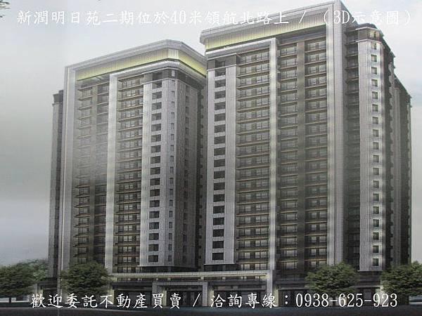 中壢【新潤明日苑】二期13樓4+1房1,960萬