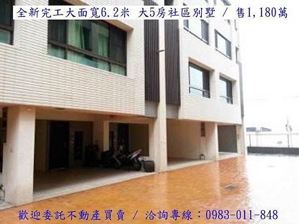 平鎮【日森陽光】大5房透天別墅1180萬