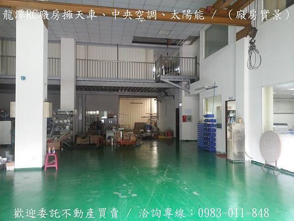 龍潭【中豐路】新RC廠房4980萬
