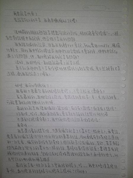 裡願印後手稿2