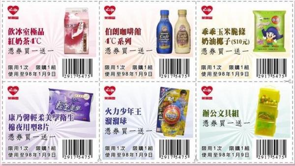 萊爾富折價券2009.1.9.jpg