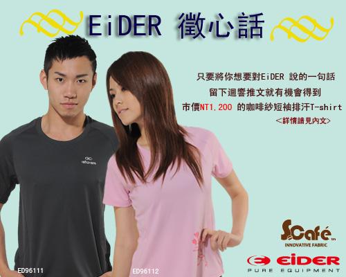 EiDer 徵心話.jpg