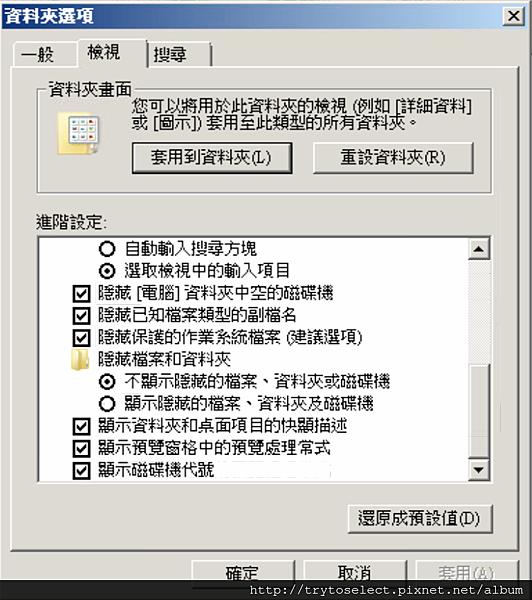 打開隱藏檔案-2.png