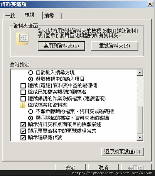 打開隱藏檔案-3.png