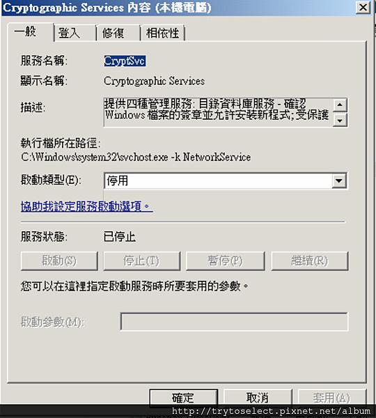 cry服務停止永久-4.png