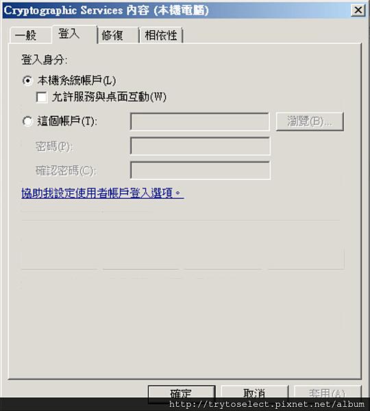 cry服務停止改成這樣-6.png