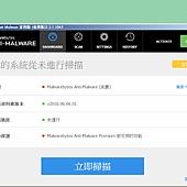 MALWAREBYTES ANTI-MALWARE軟體掃描.png