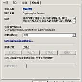 cry服務停止永久-4