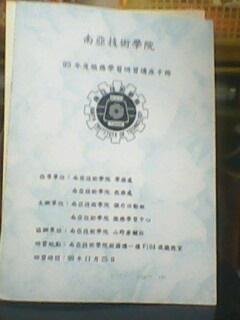 99年度服務學習研習講座手冊.jpg